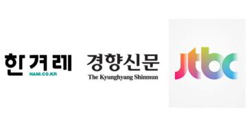 한겨레, 경향신문, JTBC