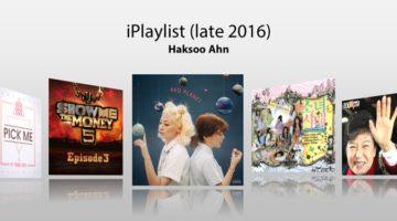 2016년의 (약간 다른 의미에서의) 노래들