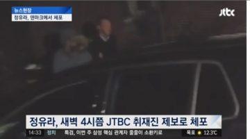 보도윤리 논란에 선 JTBC, 어떻게 했었어야 할까?