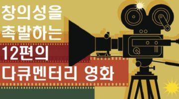 영감의 원천, 12편의 다큐멘터리 영화