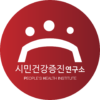 시민건강증진연구소