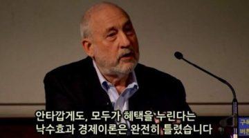 """""""경제 낙수 효과""""의 진실"""