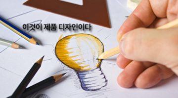 제품 디자인이란 무엇인가?