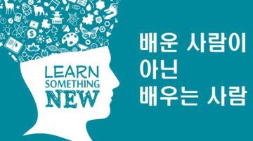 '배운 사람'이 아닌 '배우는 사람'이 되어라