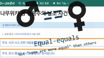 '나무위키 성 평등주의 날조 사건'에 대하여