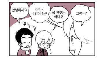 주간 퀴어라이프 25화 ~위장술~