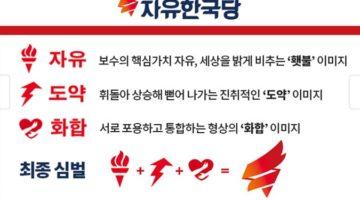 일베가 공격하던 '횃불', 자유한국당 로고가 되다