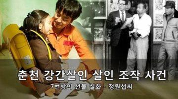 """""""7번방의 선물"""" 실화 : 춘천 강간살인 조작사건의 정원섭 씨 이야기"""