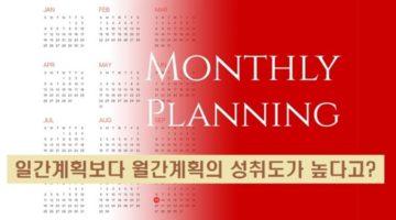 일간계획보다 월간계획의 성취도가 높다고?