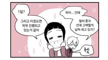 주간 퀴어라이프 26화 ~연애의 상대성~
