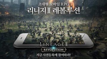 """""""리니지2 레볼루션"""" 중국 MMORPG와 무엇이 다른가?"""