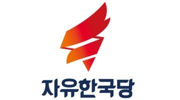 자유한국당은 '자유당' 당명의 저주를 알아쓰까?