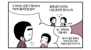 주간 퀴어라이프 27화 ~애인의 자세, 썸남의 자세~