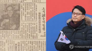 조선인 최초의 경찰서장 윤종화와 그 후예들