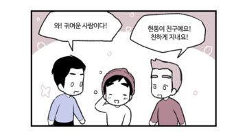 주간 퀴어라이프 28화 ~마음에 안 드는 인기인들~