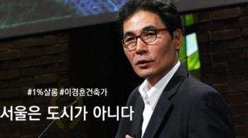 """""""서울은 도시가 아니다"""" 건축가 이경훈 교수를 만나다"""