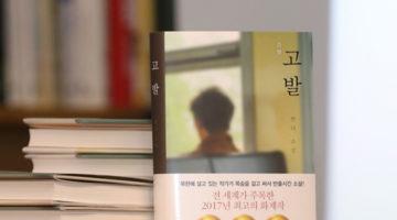 북한에 살고 있는 작가가 목숨을 걸고 반출시킨 소설 '고발'