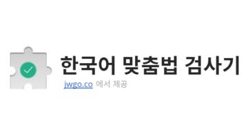 크롬에서 간편하게 한국어 맞춤법 검사하기