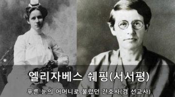 서서평, 엘리자베스 쉐핑: 푸른 눈의 어머니로 불린 간호사