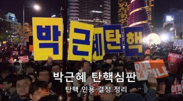 박근혜 탄핵 심판의 탄핵 인용 결정 총정리