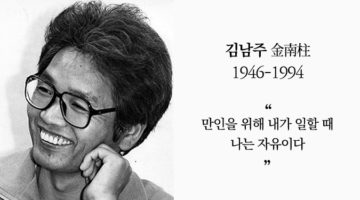 1994년 2월, '전사' 시인 김남주 잠들다