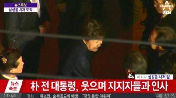 """""""박근혜 청와대 퇴거"""" 트윗 모음"""