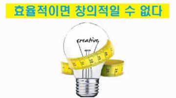 효율 vs 창의: 효율적이면 창의적일 수 없다