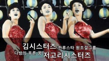 원조 걸그룹이자 최초의 한류스타 '김시스터즈' 이야기