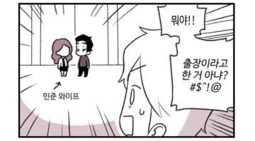 주간 퀴어라이프 29화 ~거짓말~