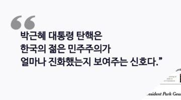 """""""박근혜 대통령 탄핵"""" 트윗 모음 3"""