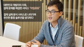 """한 달 걸려 만들던 결제 서비스를 1시간만에 해결해주다:  """"아임포트"""" 장지윤 대표 인터뷰"""