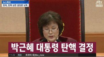 """""""박근혜 대통령 탄핵"""" 기쁨의 트윗 모음"""