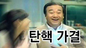 """""""박근혜 대통령 탄핵"""" 기쁨의 트윗 모음 2"""
