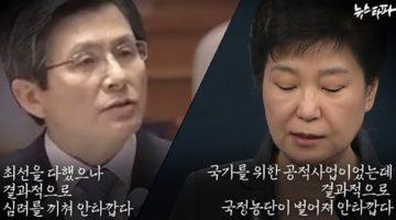 '탄핵 주연급 조연' 황 권한대행, 범죄 덮는데 앞장설 수도