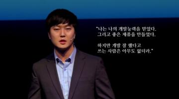 세상 물정 모르는 개발자에서 비트코인·이더리움으로 일어나기까지: 코인원 CEO 차명훈 인터뷰