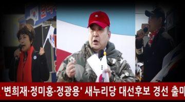 변희재·정미홍·정광용, 태극기신당 대선후보로 나선다