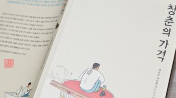 청춘의 가격, 대한민국 청년의 자화상을 담은 보고서