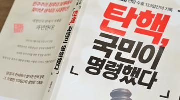 국민이 명령한 탄핵, 2016 헌나1의 치열한 기록담