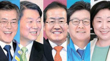 한국 선거사의 한 획을 긋게 될 2017 대선의 5대 관전포인트