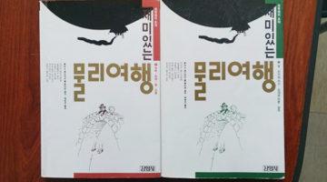 국가 망신을 자초한 김영사의 저작권 사기, 그대로 둘 것인가?