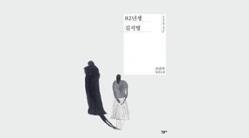 '82년생 남자'가 몰랐던 '82년생 김지영'의 삶