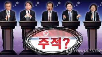 2017년 한국에서 '주적' 논쟁?