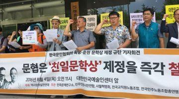 친일문인 기념문학상에도 '기억 투쟁'이 필요하다
