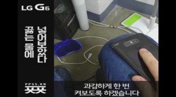 [영상]LG G6, 얼려도, 끓여도, 세탁기에 돌려도 살아남는 극한의 내구성