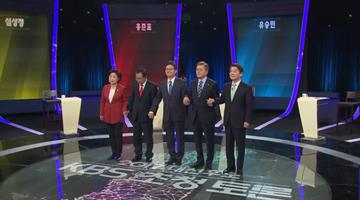 대선후보 KBS 초청 토론회에 대한 유감