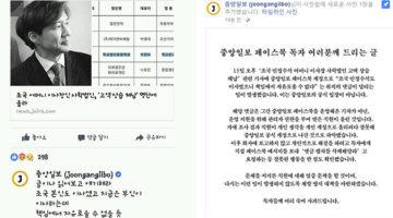 '중앙일보 SNS 댓글 논란'에 즈음하여