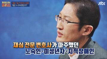 박준영 변호사, 법과 약자를 말하다
