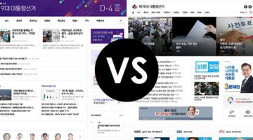 포털사이트의 자존심, '대선 특집 페이지'를 비교하다