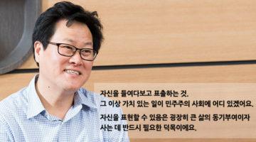 7주 간의 글쓰기로 나의 글을 바꿀 수 있다: 삼성 글쓰기 멘토 최준영 인터뷰