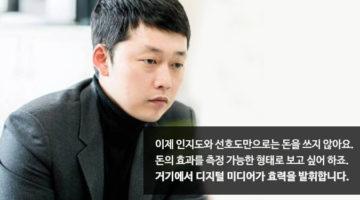 사례로 배우는 소셜미디어 마케팅: 한대희 마케터 인터뷰